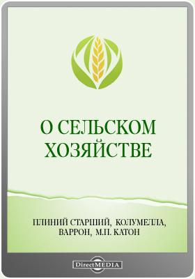 О сельском хозяйстве