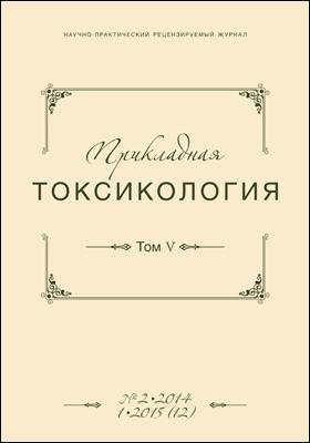 Прикладная токсикология: научно-практический рецензируемый журнал. 2014-2015. Т. V, № 2/1(12)