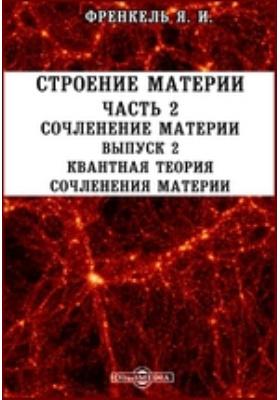 Строение матери. Вып. 2. Квантная теория сочленения материи, Ч. 2. Сочленение материи