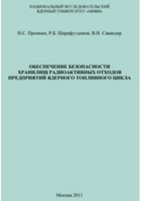 Обеспечение безопасности хранилищ радиоактивных отходов предприятий ядерного топливного цикла: учебное пособие