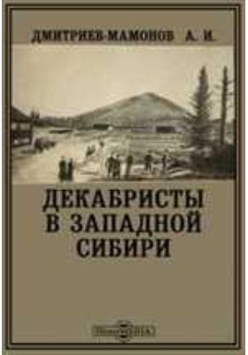 Декабристы в Западной Сибири: публицистика