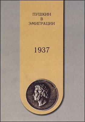 Пушкин в эмиграции. 1937: документально-художественная литература