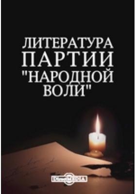 """Литература партии """"Народной воли"""""""