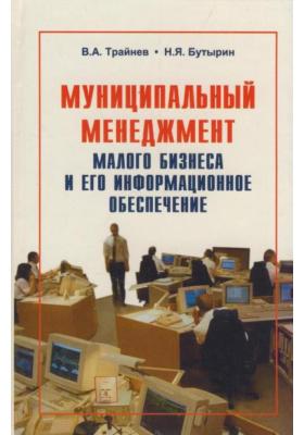 Муниципальный менеджмент малого бизнеса и его информационное обеспечение : Учебное пособие