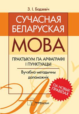Сучасная беларуская мова : практыкум па арфаграфіі і пунктуацыі: учебно-методическое пособие