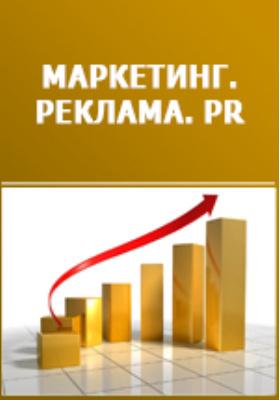 Анализ эластичности спроса на отдельных товарных рынках: монография