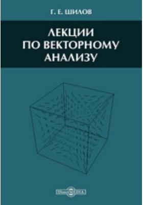 Лекции по векторному анализу
