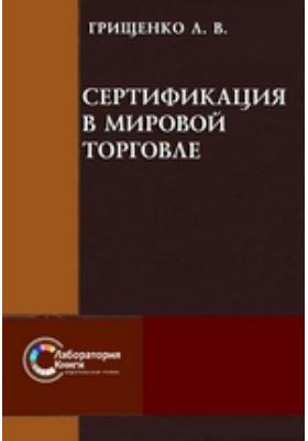 Сертификация в мировой торговле