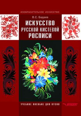 Искусство русской кистевой росписи: учебное пособие для вузов