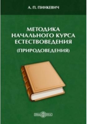 Методика начального курса естествоведения (природоведения)