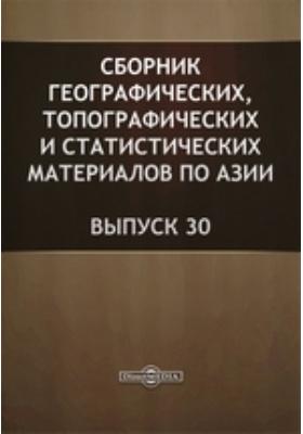 Сборник географических, топографических и статистических материалов по Азии: журнал. 1888. Вып. 30