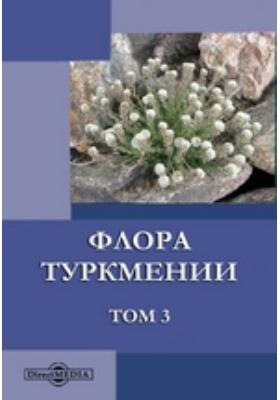Флора Туркмении. Т. 3