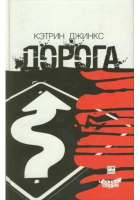 Дорога = The Road (2004) : Роман