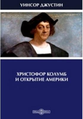 Христофор Колумб и открытие Америки: монография