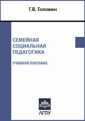 Семейная социальная педагогика: учебное пособие