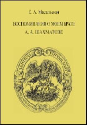 Воспоминания о моем брате А. А. Шахматове: документально-художественная литература