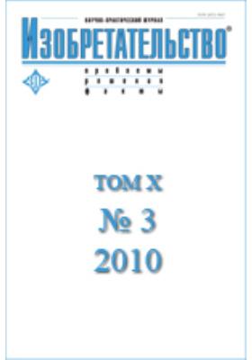 Изобретательство : проблемы, решения, факты: журнал. 2010. Т. X, № 3