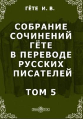 Собрание сочинений Гёте в переводе русских писателей. Т. 5