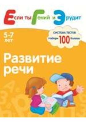 Развитие речи. Система тестов для детей 5 - 7 лет