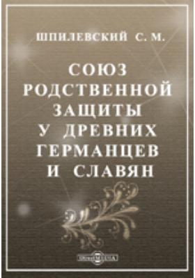 Союз родственной защиты у древних германцев и славян