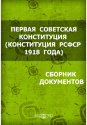 Первая советская конституция (конституция РСФСР 1918 года): сборник документов