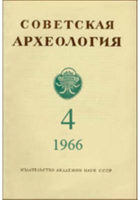 Советская археология: журнал. 1966. № 4