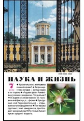 Наука и жизнь: журнал. 2013. № 7