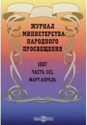 Журнал Министерства Народного Просвещения. 1887. Март-апрель, Ч. 250