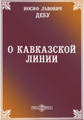 О Кавказской линии: монография