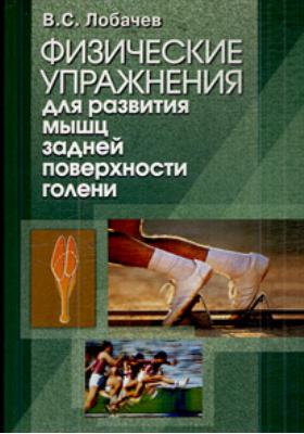 Физические упражнения для развития мышц задней поверхности голени. Книга III : Учебно-методическое пособие