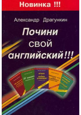 Почини свой английский : 2-е издание, исправленное