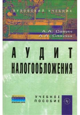 Аудит налогообложения : Учебное пособие. 2-е издание