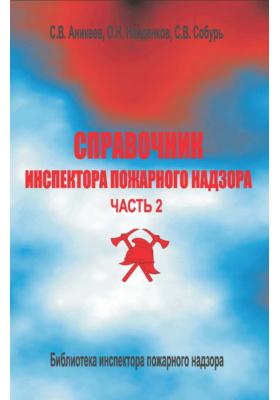 Справочник инспектора пожарного надзора: справочник : в 2-х ч., Ч. 2