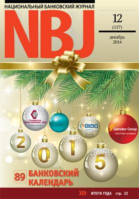 Национальный Банковский Журнал. 2014. № 12(127)