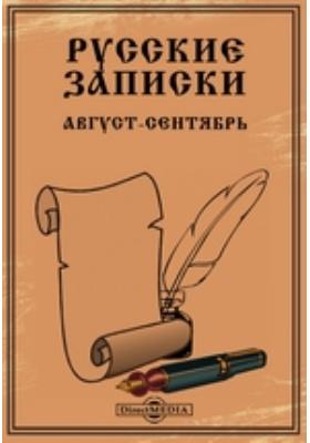 Русские записки: журнал. 1938. Август-сентябрь
