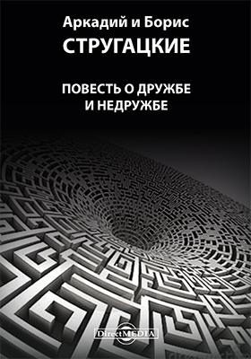 Повесть о дружбе и недружбе : фантастическая повесть: художественная литература
