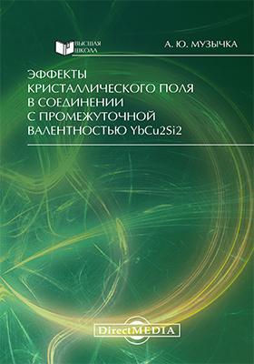 Эффекты кристаллического поля в соединении с промежуточной валентностью YbCu2Si2