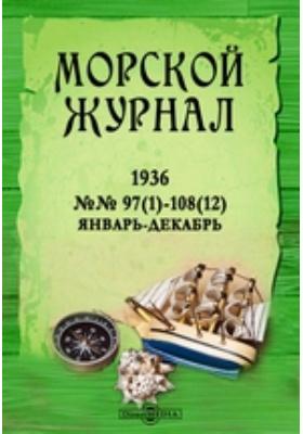 Морской журнал: журнал. 1936. №№ 97(1), Январь-декабрь