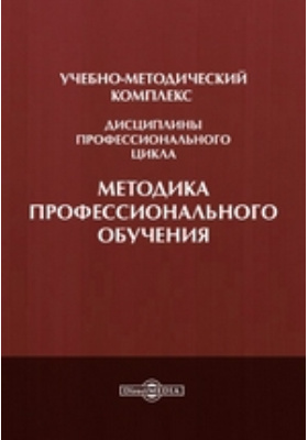 Методика профессионального обучения. Учебно-методический комплекс дисциплины профессионального цикла