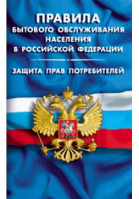 Правила бытового обслуживания населения в Российской Федерации. Защита прав потребителей