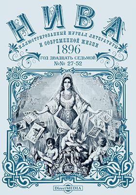 Нива : иллюстрированный журнал литературы и современной жизни. Год двадцать седьмой. 1896: газета. 2015. № 27-52
