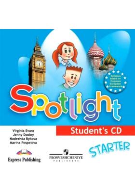 Spotlight. Starter. Student's CD = Английский язык. Для начинающих (+ CD) : Аудиокурс для самостоятельных занятий дома