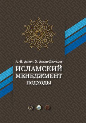 Исламский менеджмент: подходы: монография