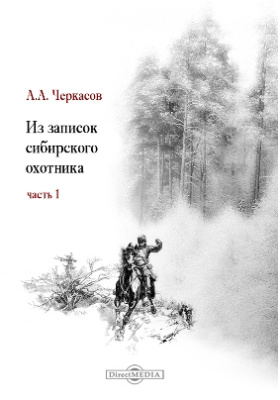 Из записок сибирского охотника: художественная литература, Ч. 1