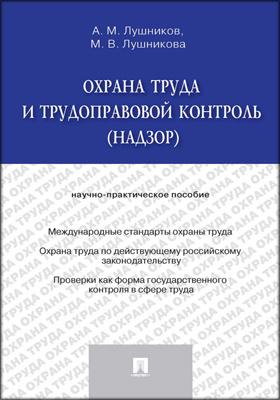 Охрана труда и трудоправовой контроль (надзор) : научно-практическое пособие: практическое пособие