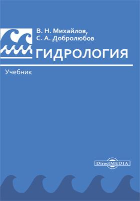 Гидрология: учебник для вузов