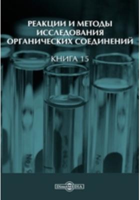Реакции и методы исследования органических соединений. Книга 15