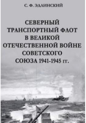 Северный транспортный флот в Великой Отечественной войне Советского Союза 1941-1945 гг