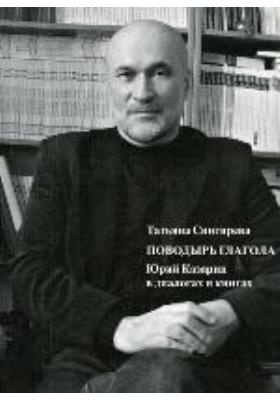Поводырь глагола. Юрий Казарин в диалогах и книгах: монография