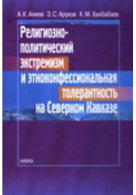 Религиозно-политический экстремизм и этноконфессиональная толерантность на Северном Кавказе